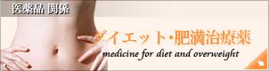 ダイエット・肥満治療薬