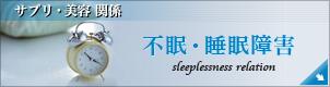 不眠・睡眠障害