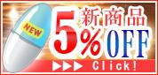 �V���i5%OFF
