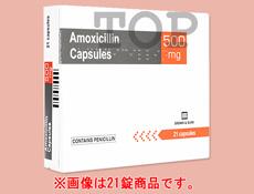 アモキシシリン500mg
