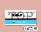 バナン100mg