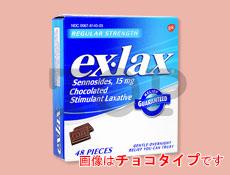 エックス・ラックス(便秘解消)