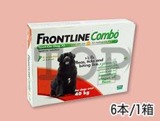 フロントラインコンボ 犬用40kg以上