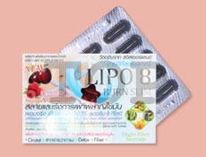 リポエイト バーンスリム(LIPO8 BURN SLIM)