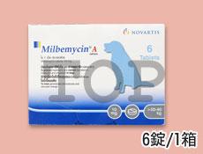 ミルベマイシンA 20kg~40kg(大型犬用)