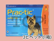 プラク-ティック 2kg~4.5kg