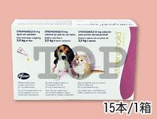 ストロングホールド15mg 小型犬・猫用 2.5kg以下