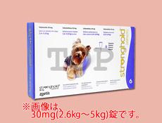 ストロングホールド30mg 超小型犬用 2.6kg~5kg