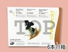 ストロングホールド60mg 小型犬用 5.1kg~10kg