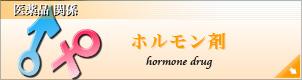 ホルモン剤