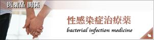 性病・細菌感染の薬