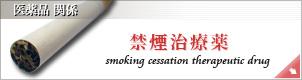 禁煙治療薬