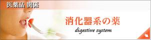 消化器系の薬