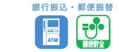 クレジットカード・銀行・コンビニ振替でのお支払可能