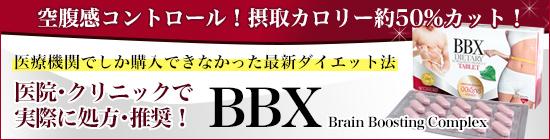 BBXサプリ&ピルカッター